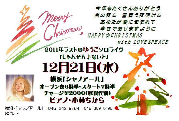 20111221chansonnightweb