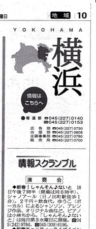 20120117kanagawa