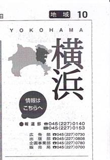 120510kanagawa1