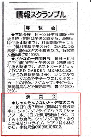 120512kanagawa2_2