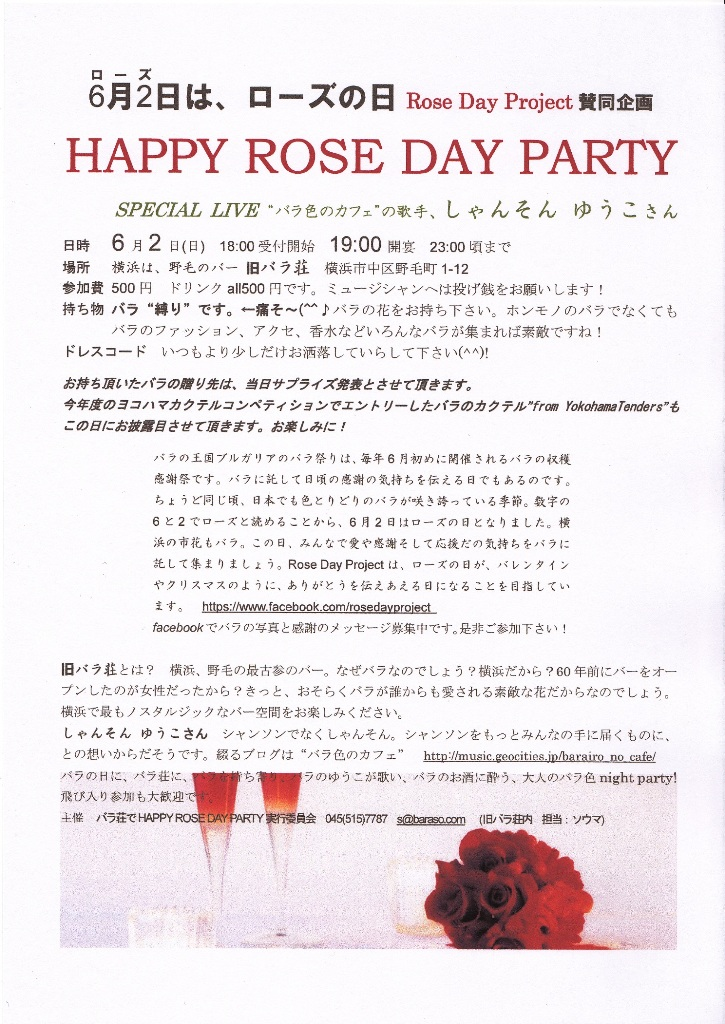 130602happyrosedayparty