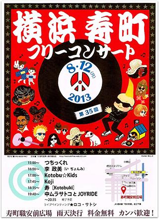 Kotobukifree2013s