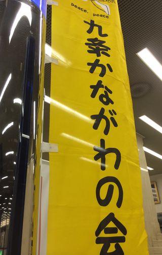 151111kanagawa9