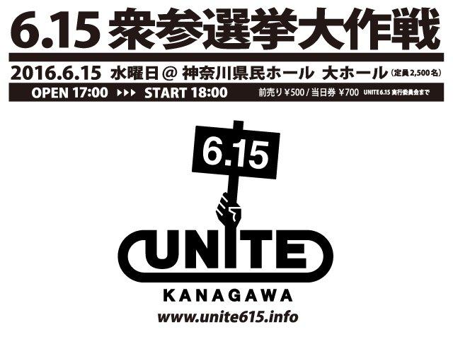 Unite615